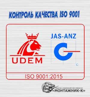 Баннер ISO 9001