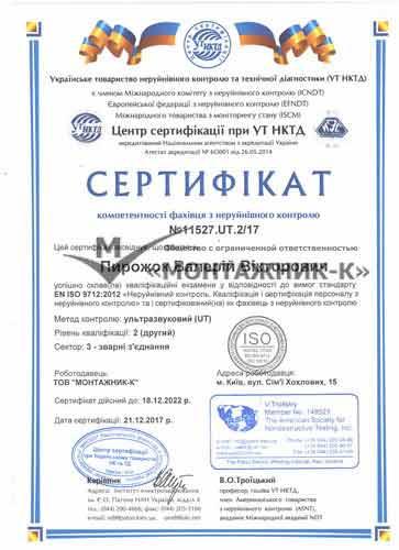 сертификат УЗК